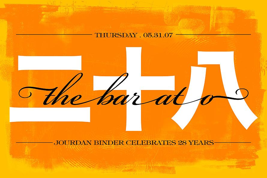 The Bar at O